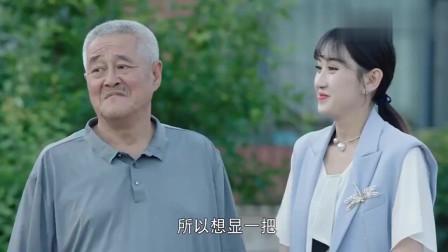小茹谈对象了,刘老根很高兴,当面吐槽山杏,这段话太逗了