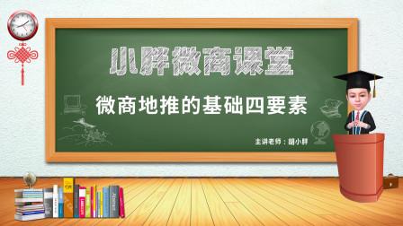 NO.101 微商运营胡小胖:微商地推基础四要素解析 - 微商操盘手课堂