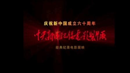 榮德書畫院超話 中央新聞記錄電影製片廠【 紀錄片:畫家齊白石 】(上)
