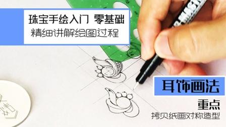 27【珠宝设计手绘入门】首饰篇 -耳饰画法.mpg
