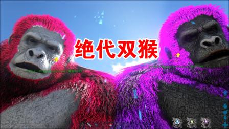 方舟生存进化:帕格纳西亚3,超强猴王登场!就连南巨都是弟弟!