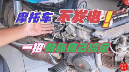 摩托车发电机不发电怎么检查故障?教你一招,小白看完都能学会