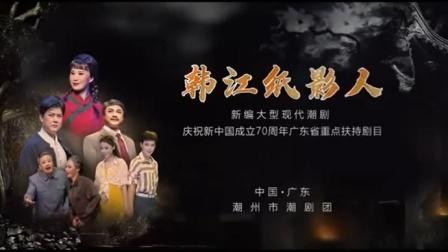 潮剧《韩江纸影人》(全剧)-潮州市潮剧团