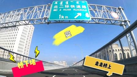 呼和浩特哲里木路修了三年,堵了三年,现在高架桥修好了,欢欢儿上去留一圈
