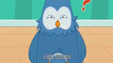 宝宝巴士:小福与爸爸走散,把猫头鹰误认为是爸爸,吓得直哆嗦