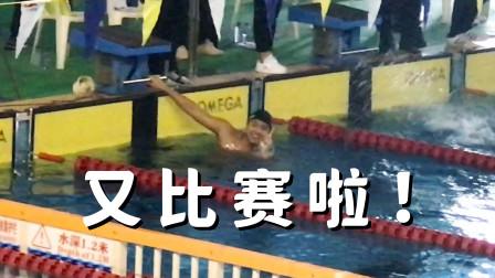 珠海游泳比赛|小记录片