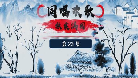 纪念京剧大师张君秋百年诞辰(90)——同唱欢歌(第23集)