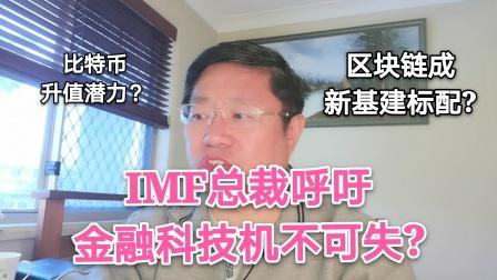 比特币BTC还有多大升值潜力?IMF总裁呼吁金融科技机不可失?区块链成新基建标配?~Robert李区块链日记811