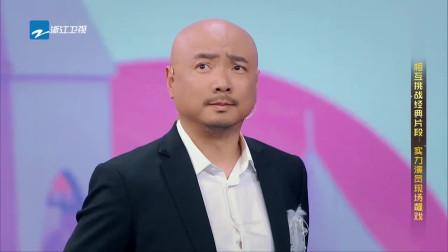 徐峥表演沈腾《羞羞的铁拳》经典角色,一秒入戏,众人大笑!