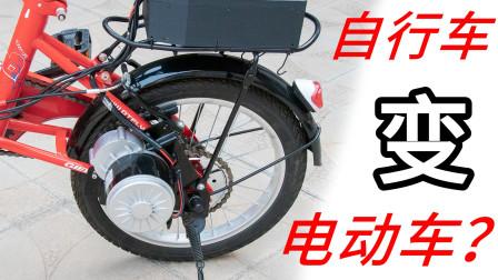 你也可以的简单改造 让单车变摩托