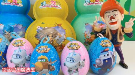 超级飞侠奇趣蛋葫芦娃玩具蛋拆封