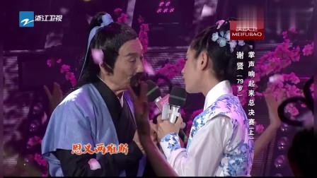 伊一助阵谢贤演绎《铁血丹心》,经典再现,勾起多少人的回忆!