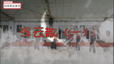 刘咪舞蹈课堂:浮云散(第一部分)