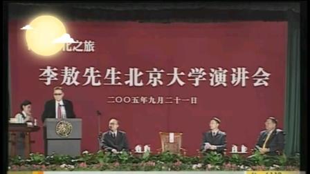 幽默的開場白,李敖先生北京大學演講視頻(節錄)
