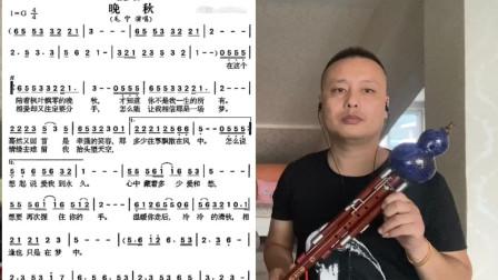《晚秋》景泰蓝加键葫芦丝G调演奏,不改变原指法能吹高音1中音74,认准王大叔音乐