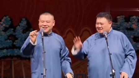 """岳云鹏-孙越你爸眼珠子是""""铁的"""",孙越-那可不铁铮铮的汉子"""