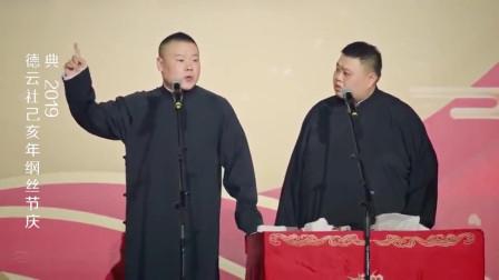 岳云鹏台上过度自由发挥,一本正经的胡说八道,孙越都听不下去了