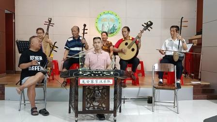 广东汉乐《小扬州》深圳龙安汉乐团演奏