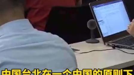 """外交部:台湾当局企图借APEC会议搞""""突破""""完全是徒劳的!"""