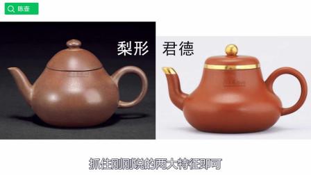 君德壶与梨式壶有什么区别?
