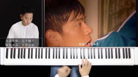 钢琴伴奏:《世间美好与你环环相扣》简单、好听、能弹