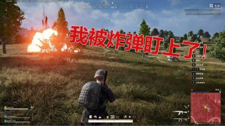菜鸟玩吃鸡:我和队友离这么近,为什么炸弹偏偏看上了我!