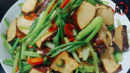 【小周食记】一日三餐菜谱:香芹豆腐干