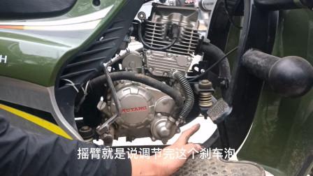 这才是调节三轮车油刹的最好方法?只需调整一颗螺丝就能修好刹车
