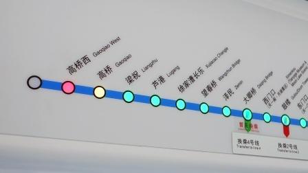 [2020.8]宁波轨道交通1号线 高桥西-高桥 运行与报站