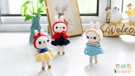 [312]巧织馆-变装小兔玩偶