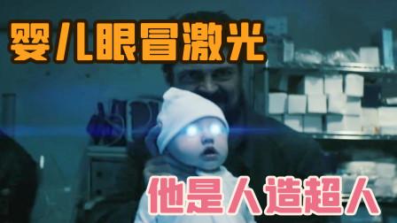 新生婴儿眼冒激光,轻易射穿人体威力无穷,原来它是人造超人