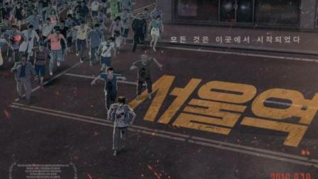 几分钟看完据说是《釜山行》前传的韩国动漫电影《首尔站》