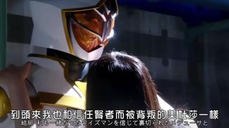 假面骑士:兽爷的变身器损毁严重,以后只能做回普通人!