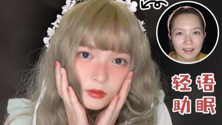 【助眠】一起画个可可爱爱的lolita 妆容吧!