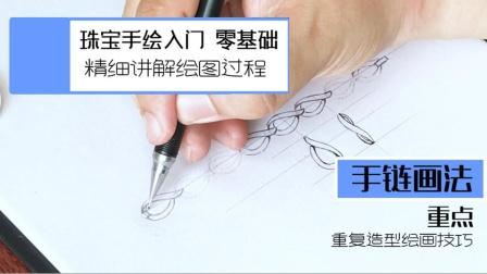 28【珠宝设计手绘入门】首饰篇 -手链画法.mpg