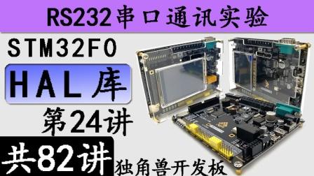 STM32视频教程HAL库 独角兽24. STM32F0 RS232串口通讯实验-刘洋边讲边写
