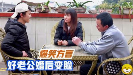 四川方言:美女以为嫁给了一个好男人,婚后老公却改了银行卡密码
