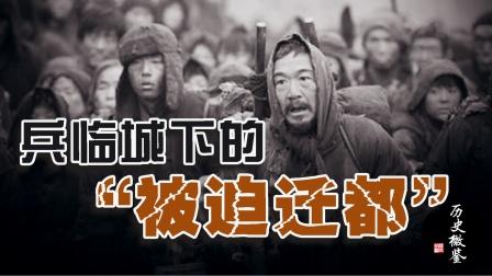 """""""迁都洛阳"""":""""一.二八""""事变后国民政府的退避"""
