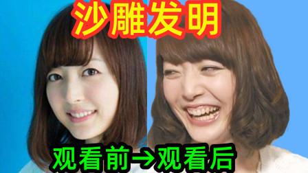 【沙雕发明】观看前戴好牙套,否则牙会笑掉!