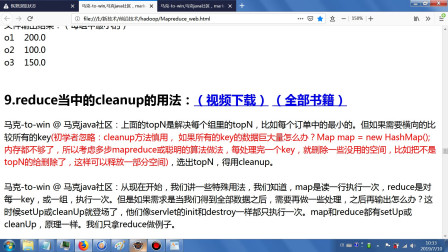 reduce当中的cleanup的用法1
