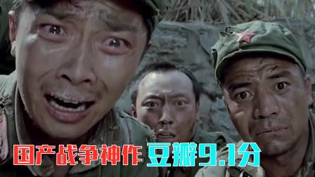这才是国产最好的战争片,一上映就引起轰动,如今却被遗忘