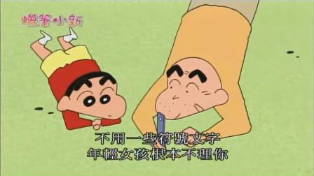 蜡笔小新:秋田爷爷太赶潮流,和美女聊天用这样的表情包,厉害!