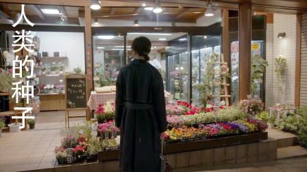 《人类的种子》:女子买种子种出妈妈,打开心结