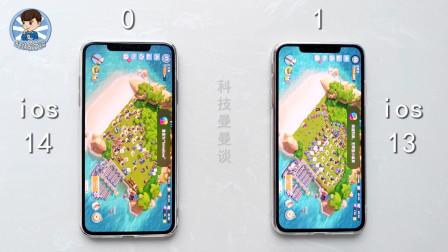 ios13和ios14游戏加载速度对比测试,iOS14提升巨大