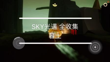 【星冰乐】SKY光遇攻略 动作/光之翼全收集 之 暮土篇(国服)