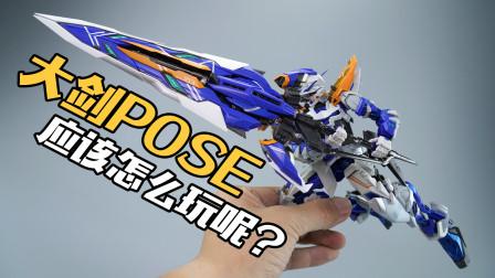 蓝异端大剑怎么玩?万代魂限定METAL BUILD蓝异端2R 合金成品高达模型【评头论足】