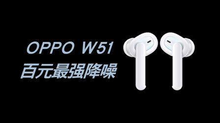 OPPO W51评测:百元最强降噪