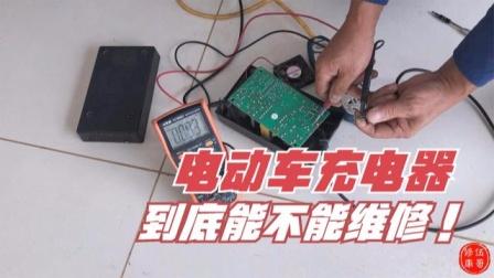 电动车充电器不能充电,到底能不能维修?看完师傅讲述你就明白了