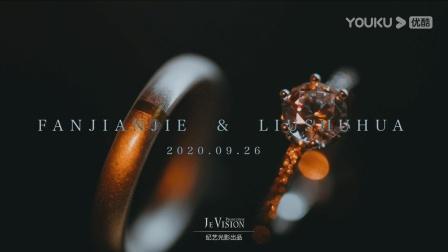 2020-09-26 【LSH FJJ】婚礼快剪 JEVISION