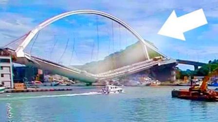 四座大桥的坍塌事件,场面触目惊心,看完让人后怕!